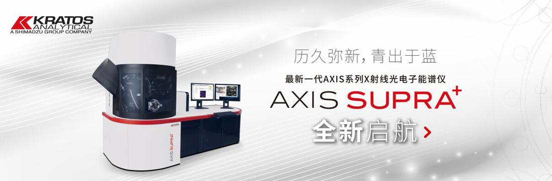 AXIS SUPRA+全自动、成像型多技术X射线光电子能谱仪