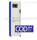 在线COD水质分析仪(铬法)