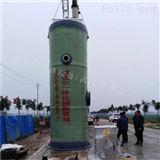 湖南一体泵站厂家 GRP 双筒体