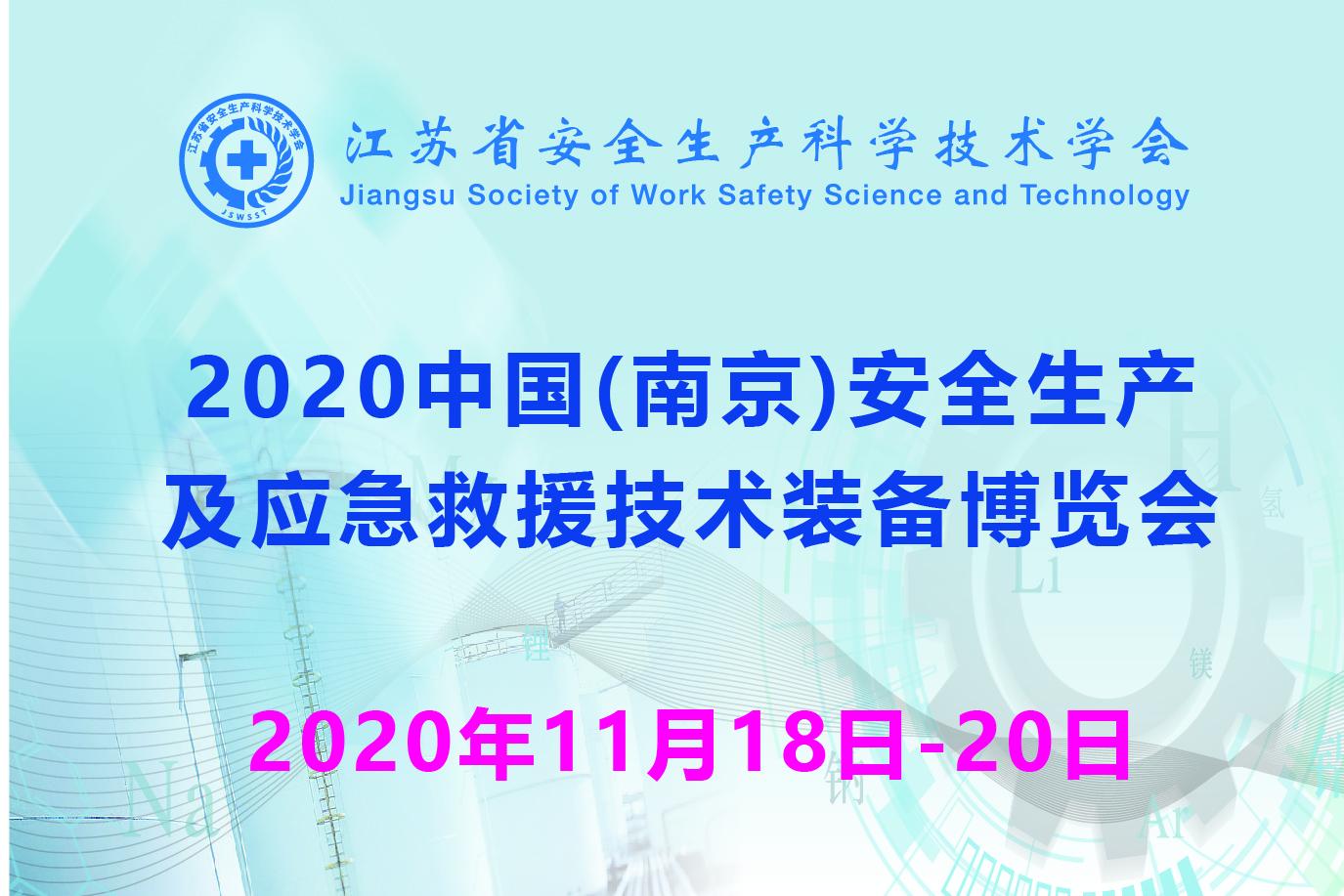 多方主体协同发力,江苏积极构建安全科技展示交流平台