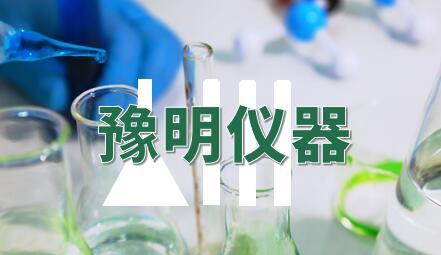上海豫明 常用实验设备专业提供者