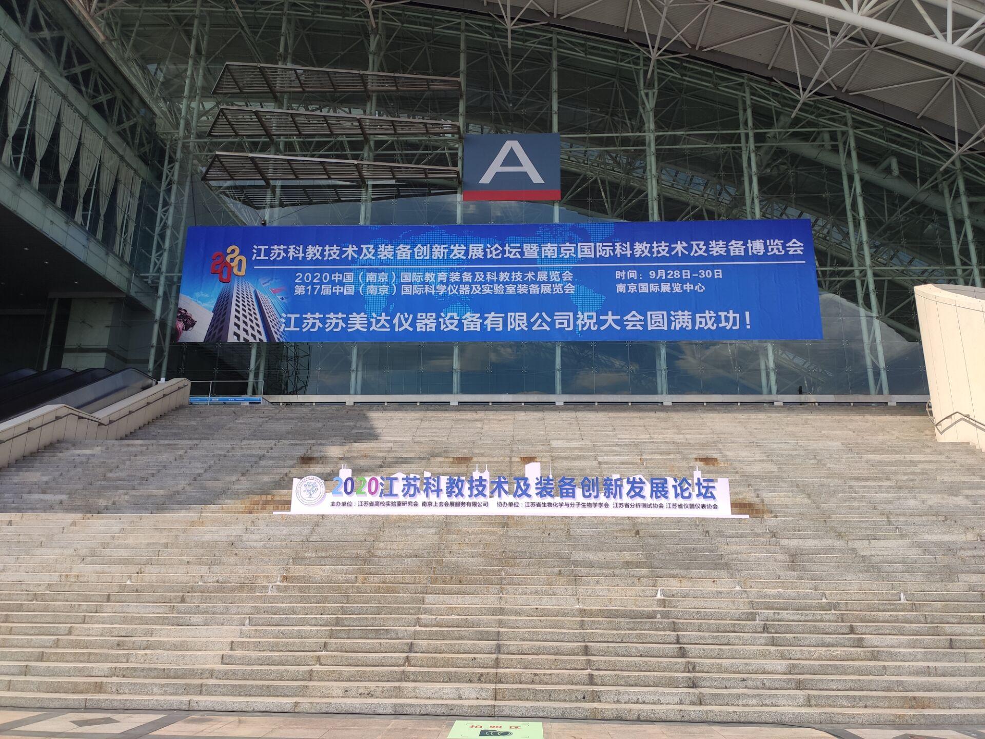 2020南京科仪展明日开幕 仪器网带您先睹为快