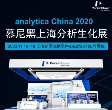 【analytica China 2020】珀金埃尔默线上展台率先亮相