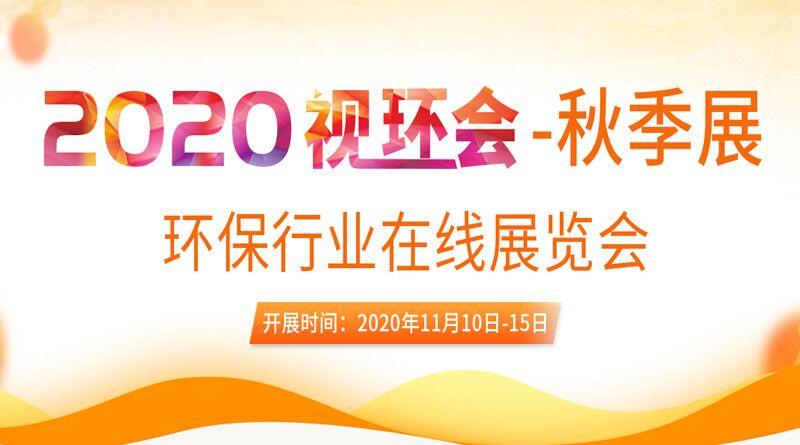 2020视环会●秋季展——环保行业在线展会